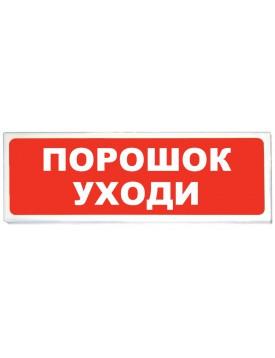 «Призма-102» Световое табло «Порошок уходи»
